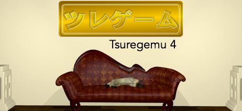 Tsuregemu 4