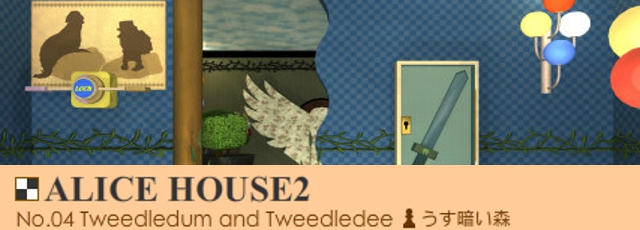 Alice House 2 No.04: Tweedledum and Tweedledee