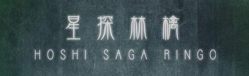 Hoshi Saga Ringo