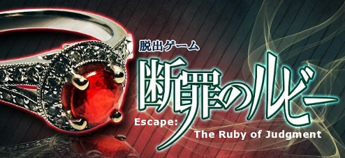 Escape: The Ruby of Judgment