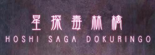 Hoshi Saga Dokuringo