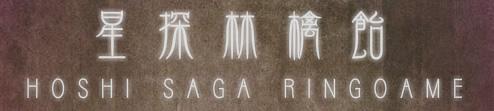 Hoshi Saga Ringoame