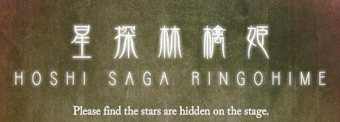 Hoshi Saga Ringohime