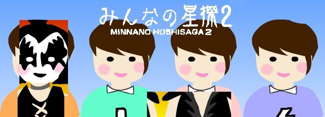 Minnano Hoshi Saga 2