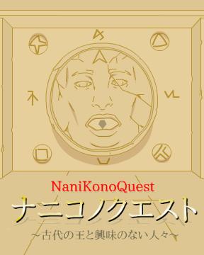 Nani Quest